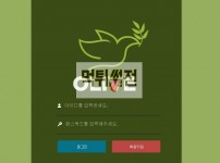【먹튀확정】 올리브 먹튀검증 OLIVE 먹튀확정 olive-200.com 토토먹튀