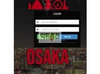 【먹튀검증】 오사카 먹튀검증 OSAKA 먹튀사이트 hun-888.com 검증