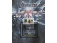 【먹튀검증】 건담 먹튀검증 GUNDAM 먹튀사이트 GD-S37.COM 검증