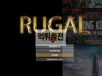 【먹튀검증】 루갈 먹튀검증 RUGAL 먹튀사이트 rg-01.com 검증