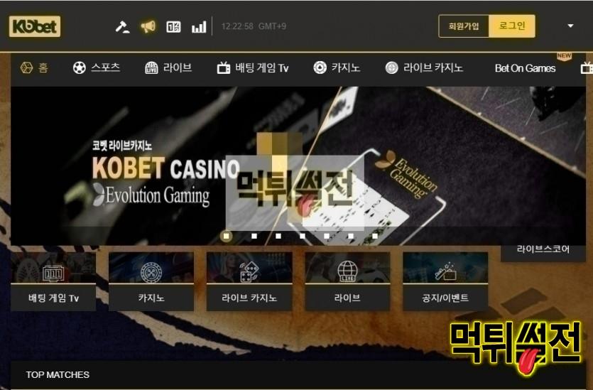 【먹튀확정】 코벳 먹튀검증 KOBET 먹튀확정 kobet-1.com 토토먹튀