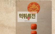【먹튀확정】 세종 먹튀검증 세종 먹튀확정 bi-oz.com 토토먹튀