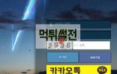 【먹튀확정】 혜성 먹튀검증 혜성 먹튀확정 hs-dada.com 토토먹튀