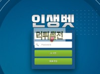 【먹튀검증】 인생벳 먹튀검증 LIFEBET 먹튀사이트 life-7788.com 검증