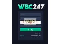 【먹튀검증】 더블유비씨247 먹튀검증 WBC247 먹튀사이트 wbc247d.com 검증