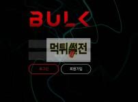 【먹튀확정】 벌크 먹튀검증 BULK 먹튀확정 bulk-01.com 토토먹튀