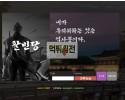 【먹튀확정】 활빈당 먹튀검증 활빈당 먹튀확정 bow-dong.com 토토먹튀