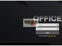 【먹튀확정】 오피스 먹튀검증 OFFICE 먹튀확정 let368.com 토토먹튀