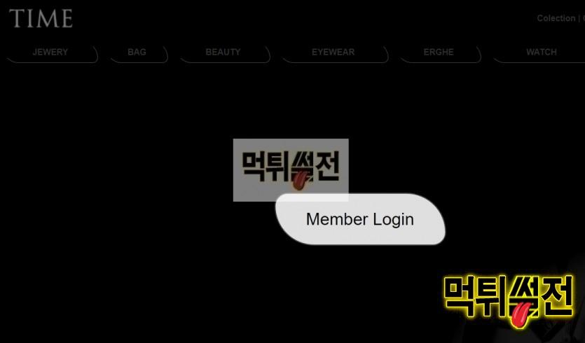 【먹튀확정】 타임 먹튀검증 TIME 먹튀확정 t-2100.com 토토먹튀