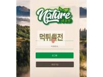 【먹튀확정】 네츄럴 먹튀검증 NATURE 먹튀확정 nt1774.com 토토먹튀