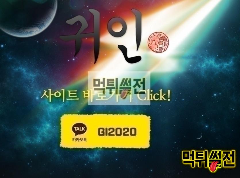 【먹튀확정】 귀인 먹튀검증 귀인 먹튀확정 ot-bv.com 토토먹튀