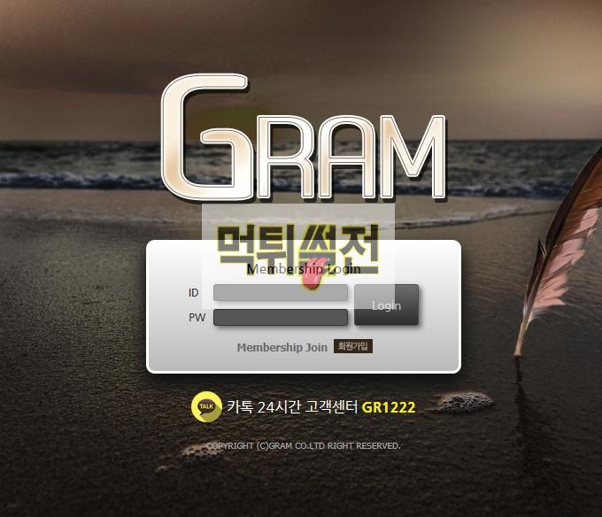 【먹튀확정】 그램 먹튀검증 GRAM 먹튀확정 gr-am.com 토토먹튀
