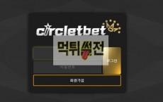 【먹튀확정】 서클릿뱃 먹튀검증 CIRCLETBET 먹튀확정 circletbet365.com 토토먹튀
