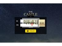 【먹튀검증】 더캐슬 먹튀검증 THECASTLE 먹튀사이트 ele-yy.com 검증
