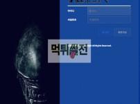 【먹튀검증】 에일리언 먹튀검증 ALIEN 먹튀사이트 yoyo-100.com 검증