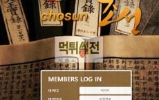 【먹튀확정】 조선 먹튀검증 CHOSUN 먹튀확정 csun-54.com 토토먹튀