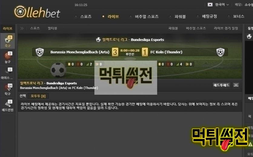 【먹튀확정】 올레벳 먹튀검증 OLLEHBET 먹튀확정 ollehbet.com 토토먹튀