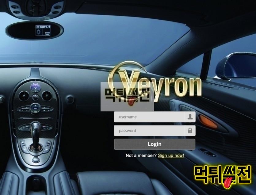 【먹튀확정】 베이론 먹튀검증 VEYRON 먹튀확정 avcy1.com 토토먹튀