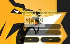 【먹튀확정】 킹스포츠 먹튀검증 KINGSPORT 먹튀확정 kdmx42.com 토토먹튀