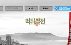 【먹튀확정】 슈프림 먹튀검증 SUPREME 먹튀확정 supr777.com 토토먹튀