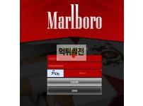 【먹튀확정】 말보루 먹튀검증 MARLBORO 먹튀확정 ap4890.com 토토먹튀