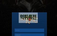 【먹튀확정】 더킹 먹튀검증 THEKING 먹튀확정 tkg-2020.com 토토먹튀