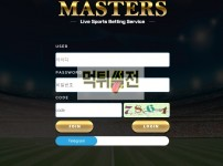 【먹튀검증】 마스터즈 먹튀검증 MASTERS 먹튀사이트 mas111.com 검증