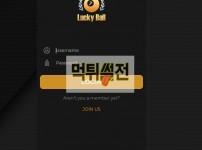 【먹튀검증】 럭키볼 먹튀검증 LUCKYBALL 먹튀사이트 lucky-88.com 검증