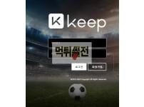 【먹튀확정】 킵 먹튀검증 KEEP 먹튀확정 kp-aa.com 토토먹튀