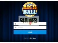 【먹튀확정】 리치볼 먹튀검증 RICH193 먹튀확정 rich193.com 토토먹튀