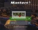 【먹튀확정】 마스터즈 먹튀검증 MASTERS 먹튀확정 mas-bet.com 토토먹튀