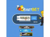 【먹튀검증】 바트벳 먹튀검증 BARTBET 먹튀사이트 btb-104.com 검증