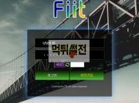 【먹튀확정】 핏 먹튀검증 FIIT 먹튀확정 fit-2019.com 토토먹튀