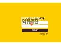 【먹튀확정】 카카오스포츠 먹튀검증 KAKAOSPORTS 먹튀확정 kko-sport.com 토토먹튀