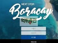 【먹튀확정】 보라카이 먹튀검증 BORACAY 먹튀확정 bora-226.com 토토먹튀