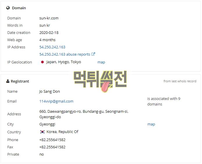 【먹튀확정】 어스 먹튀검증 US 먹튀확정 sun-kr.com 토토먹튀