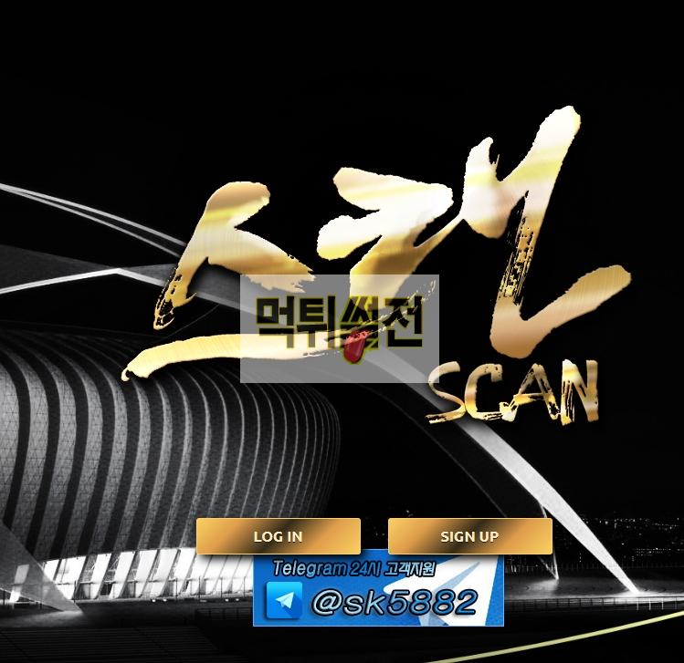 【먹튀확정】 스캔 먹튀검증 SCAN 먹튀확정  sc-789.com 토토먹튀
