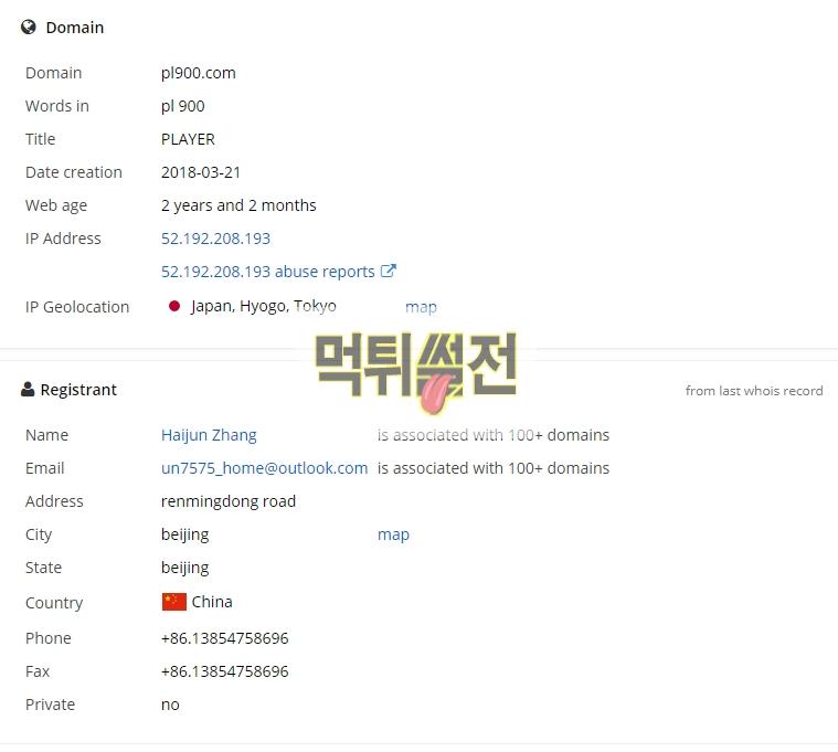 【먹튀확정】 플레이어 먹튀검증 PLAYER 먹튀확정 pl900.com 토토먹튀