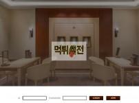 【먹튀확정】 아톰 먹튀검증 ATOM 먹튀확정 at-wee.com 토토먹튀