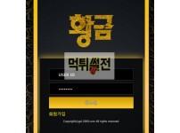 【먹튀확정】 황금 먹튀검증 GOLD 먹튀확정 gd-2000.com 토토먹튀