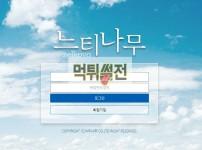 【먹튀확정】 느티나무 먹튀검증 느티나무 먹튀확정 nm-2020.com 토토먹튀