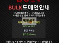 【먹튀확정】 벌크 먹튀검증 Bulk 먹튀확정 bulk-02.com 토토먹튀