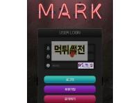 【먹튀확정】 마크 먹튀검증 MARK 먹튀확정 ma-k9.com 토토먹튀
