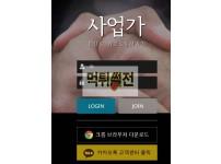 【먹튀확정】 사업가 먹튀검증 사업가 먹튀확정 sa-ca.com 토토먹튀
