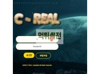 【먹튀확정】 씨리얼 먹튀검증 CREAL 먹튀확정 cr-x2.com 토토먹튀