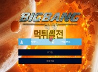 【먹튀확정】 빅뱅 먹튀검증 BIGBANG 먹튀확정 bi1186.com 토토먹튀