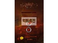【먹튀확정】 비상 먹튀검증 비상 먹튀확정 bs-kr.com 토토먹튀