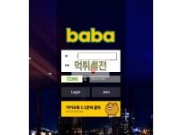 【먹튀확정】 바바 먹튀검증 BABA 먹튀확정 baba333.com 토토먹튀
