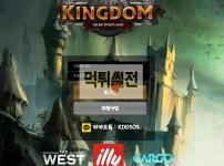 【먹튀확정】 킹덤 먹튀검증 KINGDOM 먹튀확정 kdd-ttt.com 토토먹튀