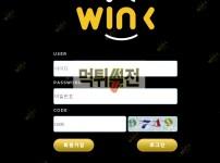【먹튀확정】 윙크 먹튀검증 WINK 먹튀확정 wink-11.com 토토먹튀